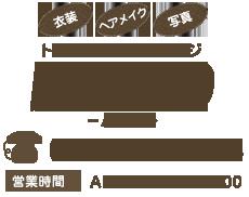 田川市 写真館「パリオ」